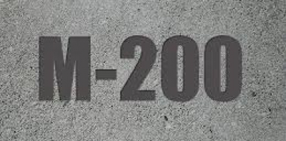 Бетон М200 - состав, класс, цена
