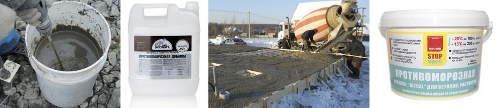 Отзывы о добавках противоморозных в бетон