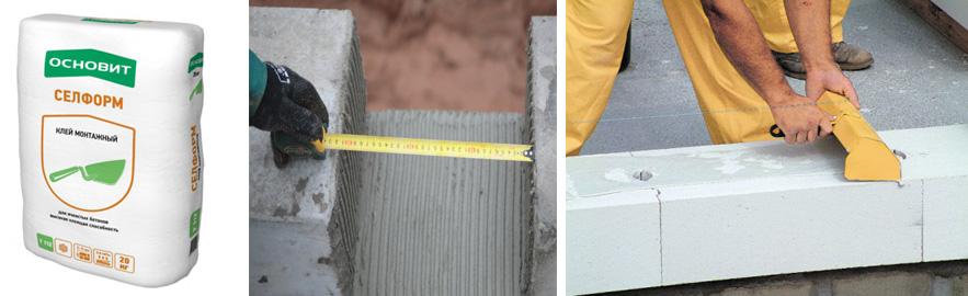 Клей для пеноблоков, газосиликатных блоков, ячеистых блоков