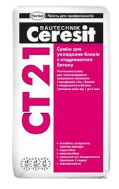 Клей Ceresit CT 21 для укладки блоков из ячеистого бетона (Зима)