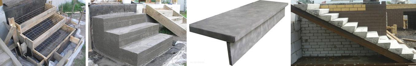 Лестничные ступени из бетона