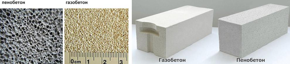 Сравнение пенобетонных блоков с газобетоном