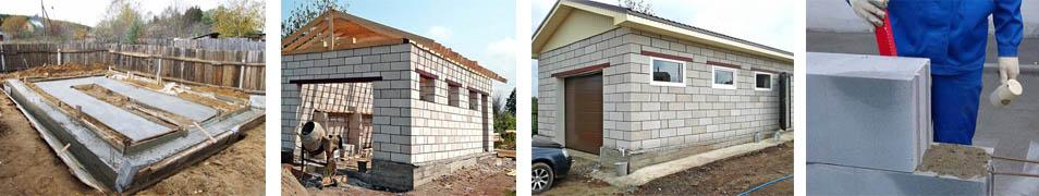 Фото строительства гаража из блоков пенобетона своими руками