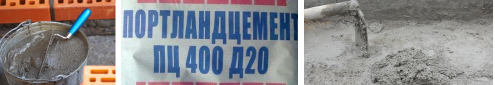 портландцемент марки м400