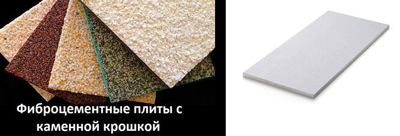 Гладкая фиброцементная панель и плиты с каменной крошкой