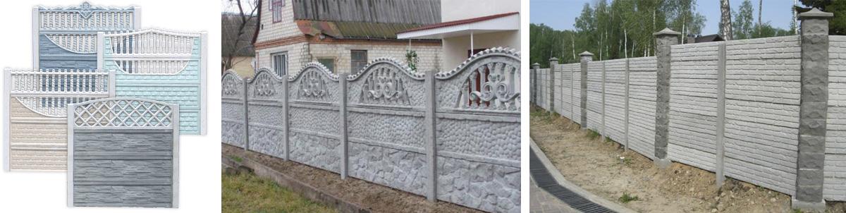 Заборы промышленные и декоративные бетонные
