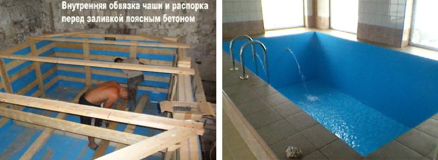 Заливка чаши бассейна бетоном