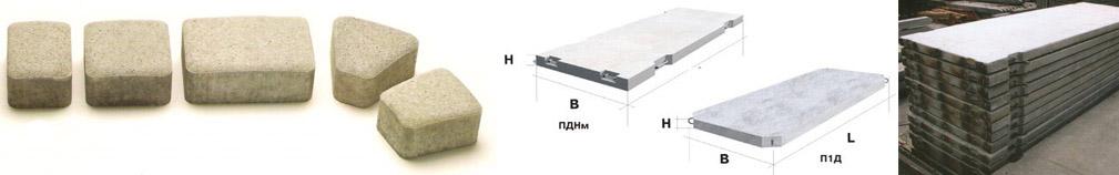 Новые и бу бетонные блоки и плиты