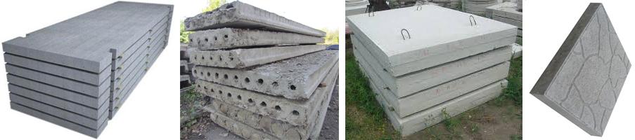 Плиты бетонные