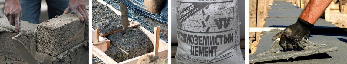 Свойства и характеристики глиноземистого цемента