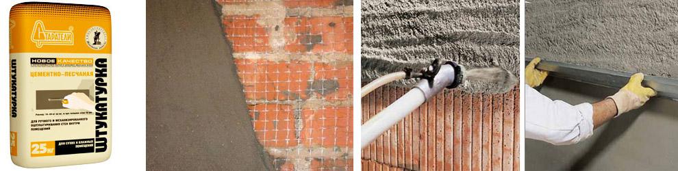 Технология нанесения штукатурки цементно-песчаной