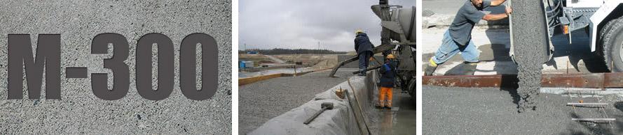 Товарный бетон марки М-300 ГОСТ 7473-94