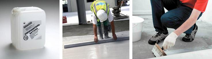 Упрочнители и отвердители бетона