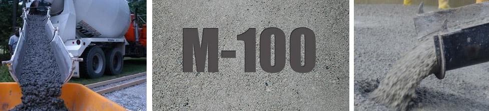 Купить бетон м100