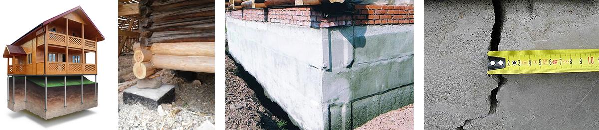 Реконструкция фундамента в деремянном и кирпичном доме