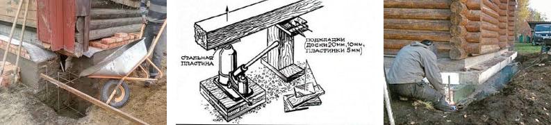 Ремонт фундамента под уже существующим домом