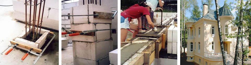 Возведение строений при помощи опалубки с арматурным каркасом внутри