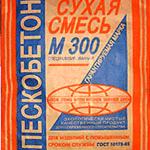 Применение пескобетона М300 МКУ